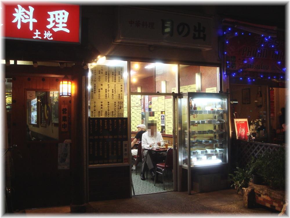 中華料理日の出 外観