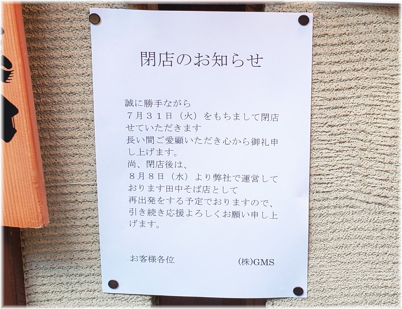 つし馬 閉店の貼り紙