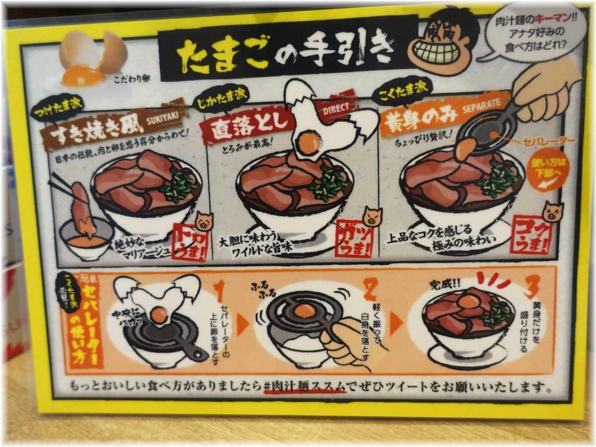 肉汁麺ススム三田店 たまごの手引き