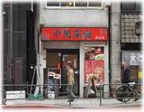 中国料理 興安楼 外観