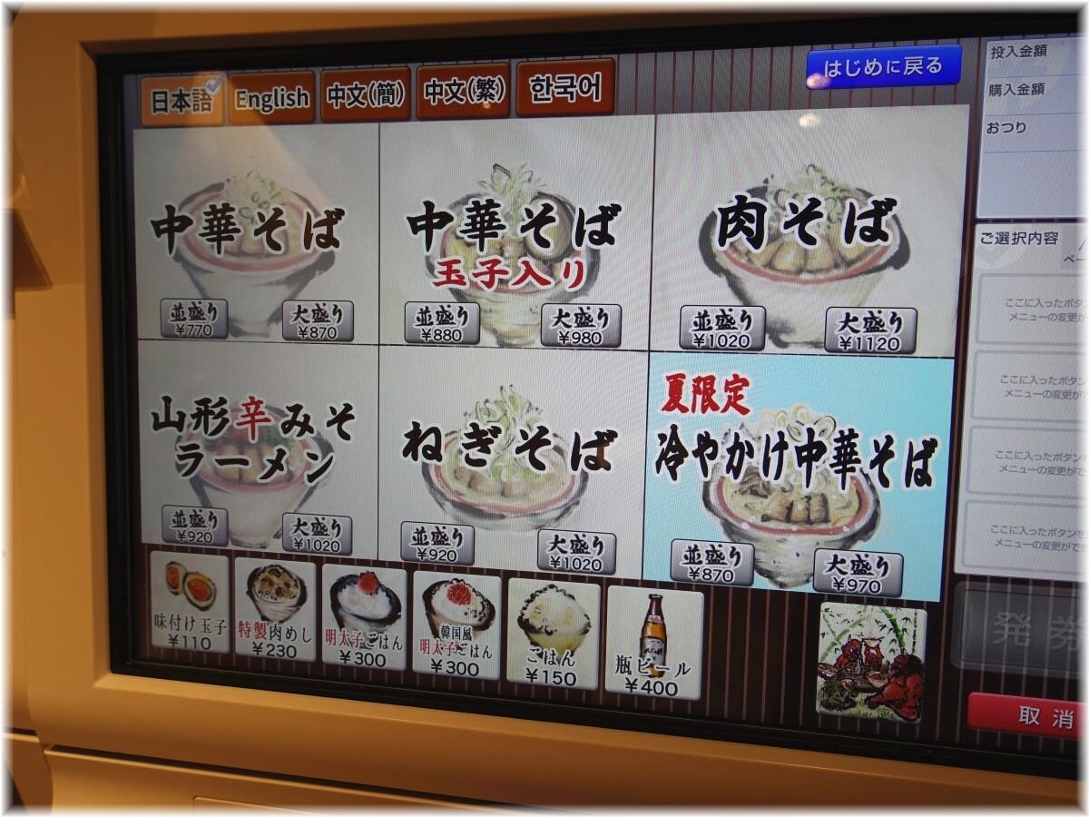 田中そば店渋谷PARCO店 食券機