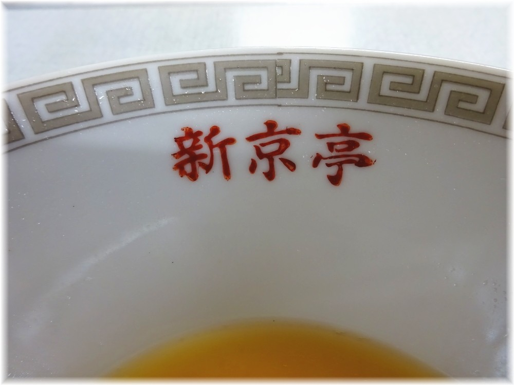 新京亭 丼