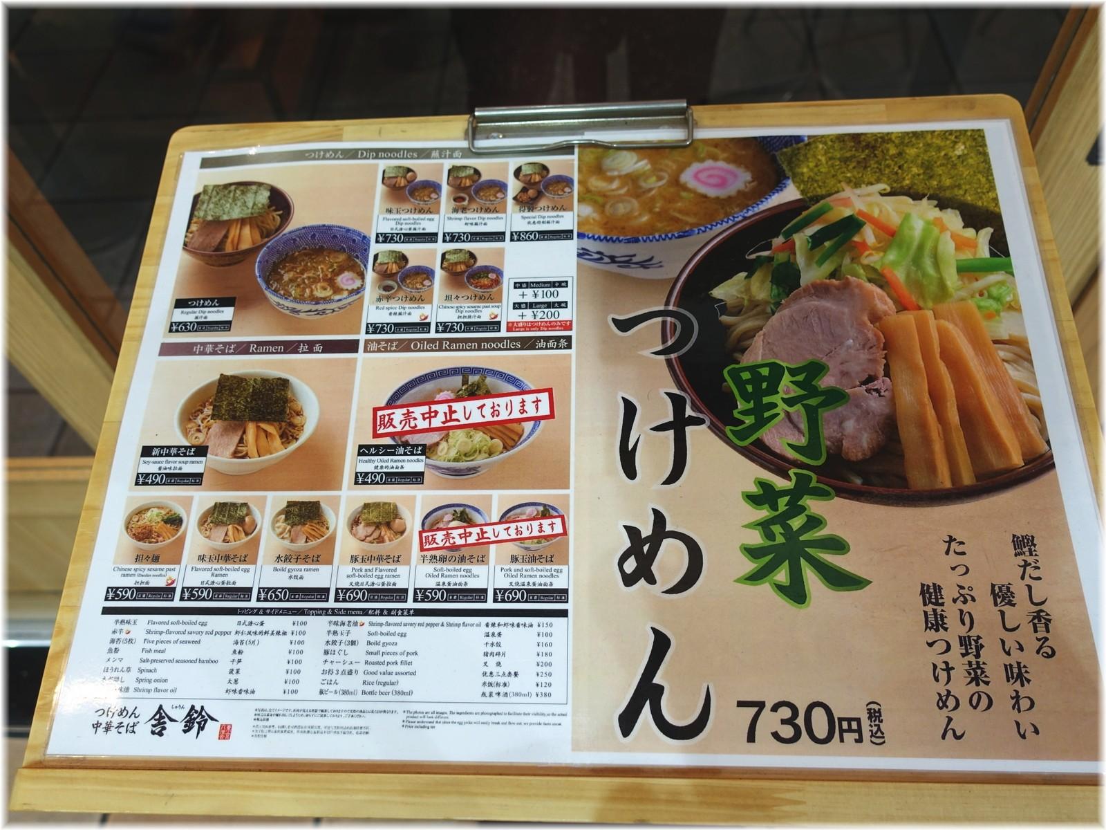 舎鈴田町店2 メニュー