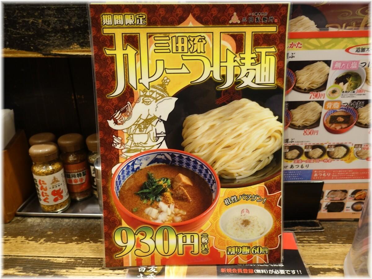 三田製麺所8 カレーつけ麺のメニュー