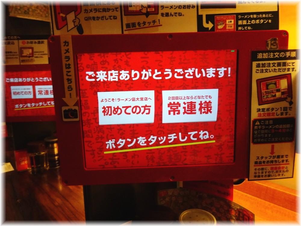 ラーメン凪大宮店 タッチパネル1