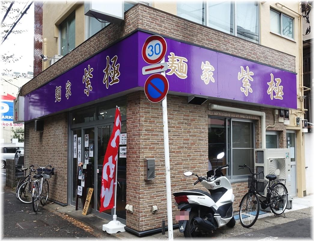 麺家紫極 外観
