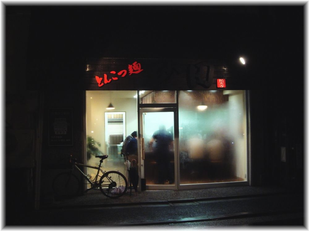 とんこつ麺砂田 外観