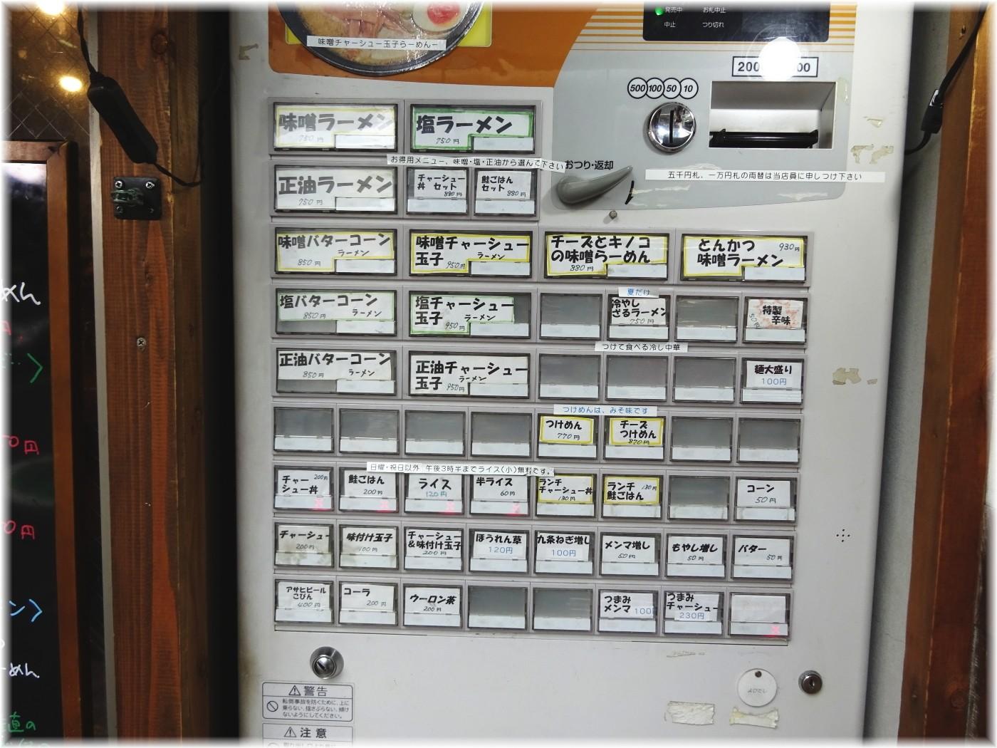 北の大地三田店 食券機