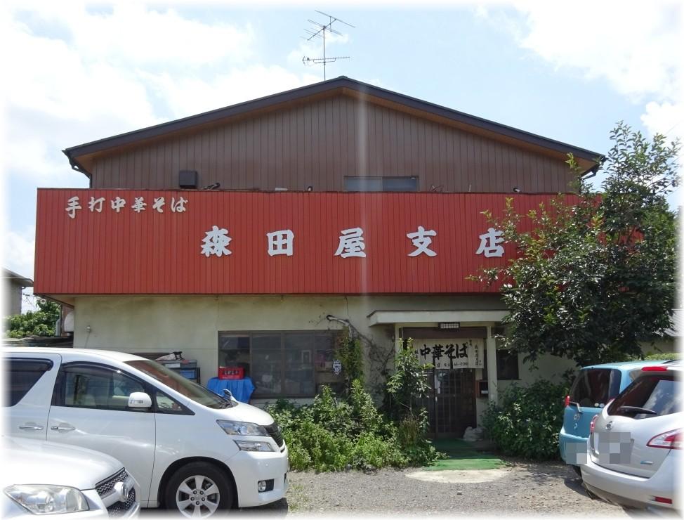 森田屋支店太田店 外観