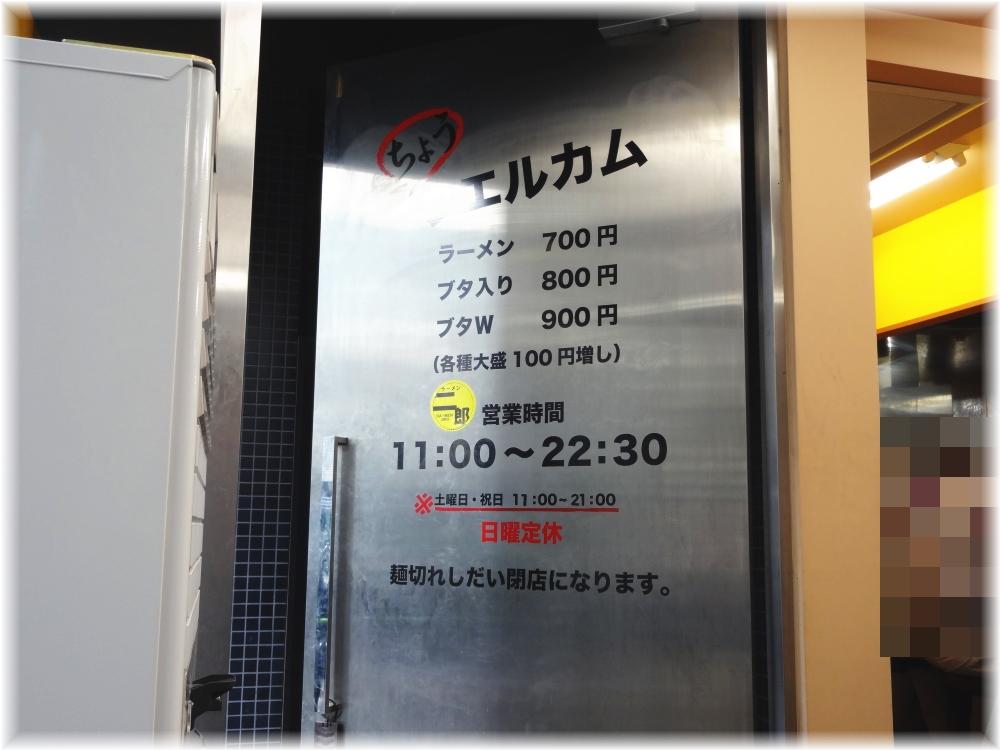 ラーメン二郎新橋店 店内