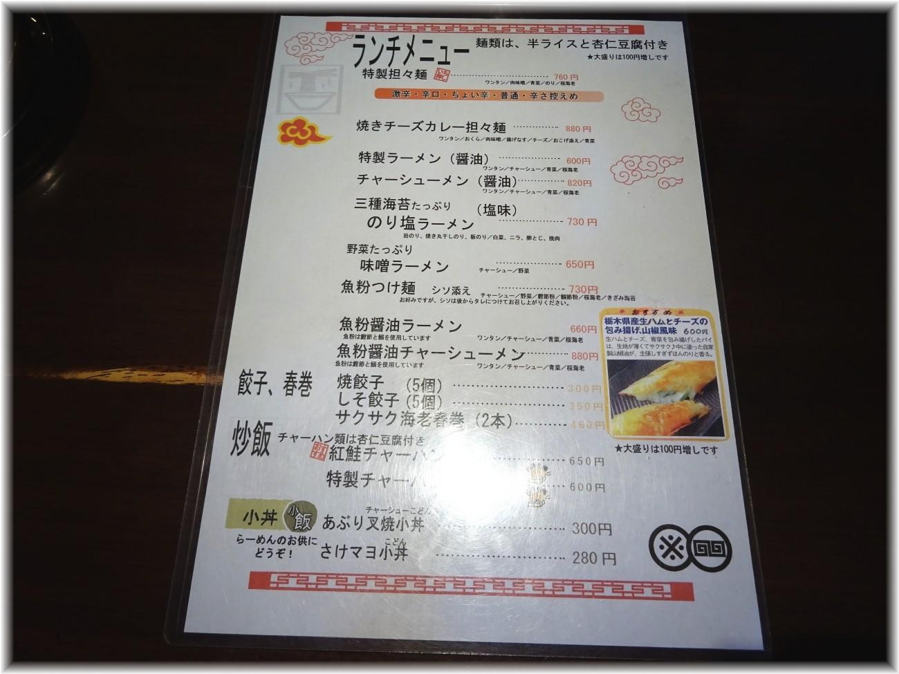 ユタの店 ランチメニュー