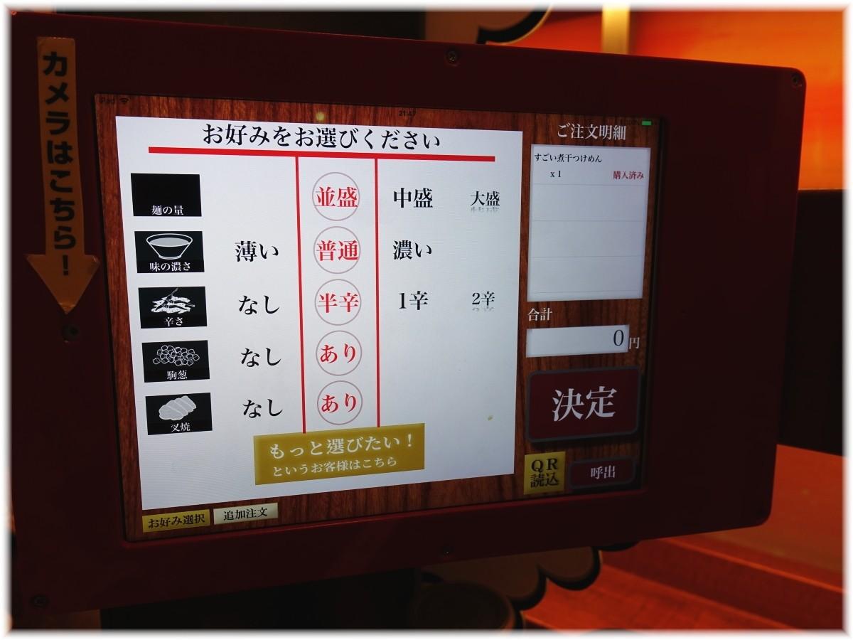 ラーメン凪大宮店3 お好み表