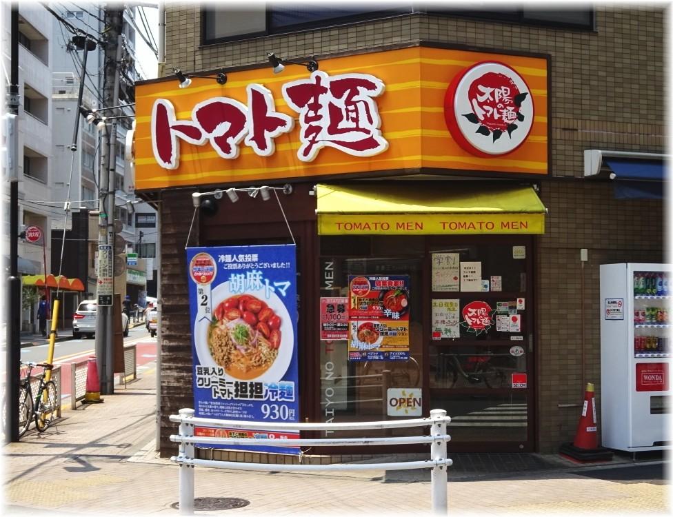 太陽のトマト麺三田店 外観
