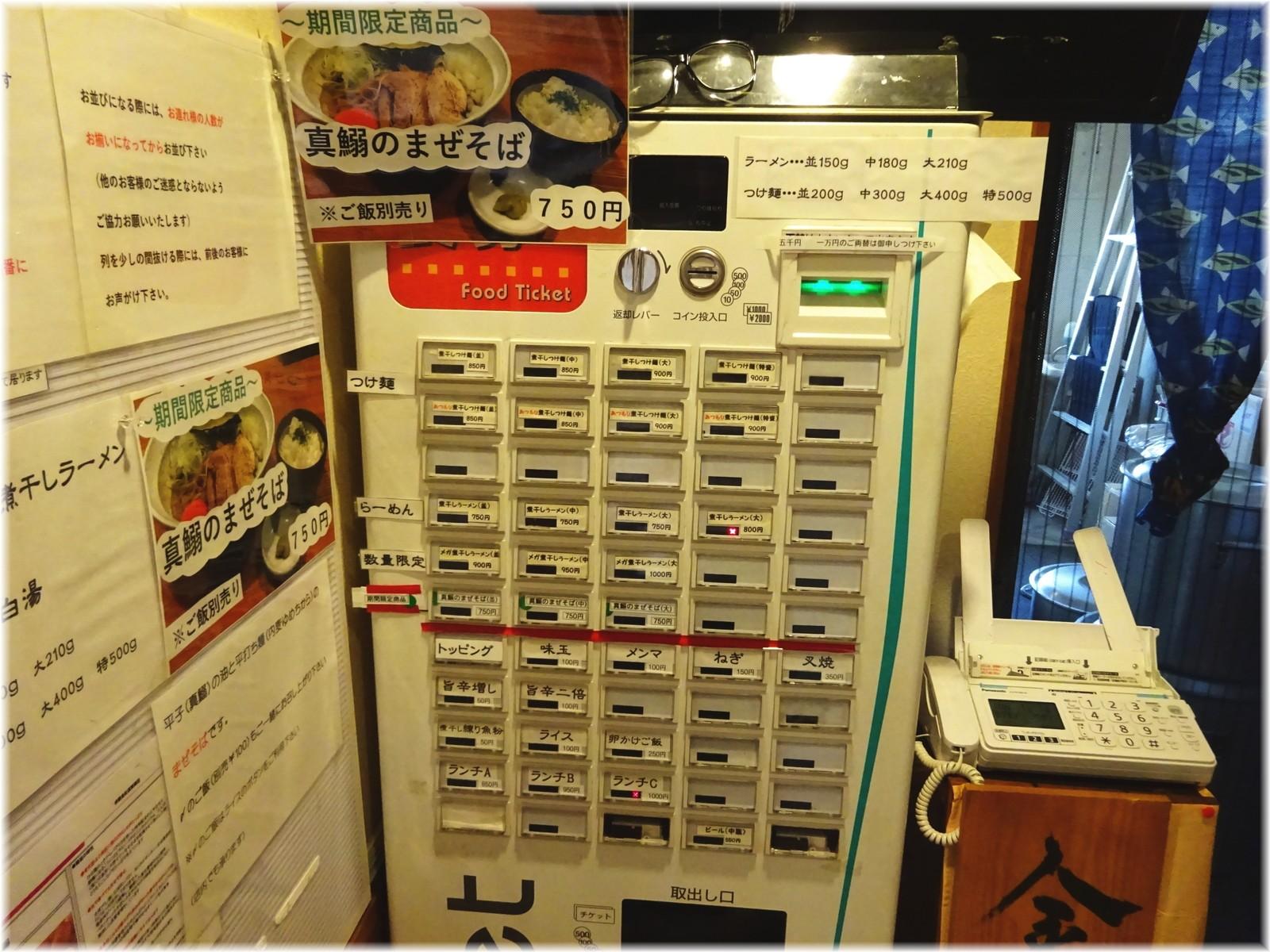 麺屋ひな多2 食券機