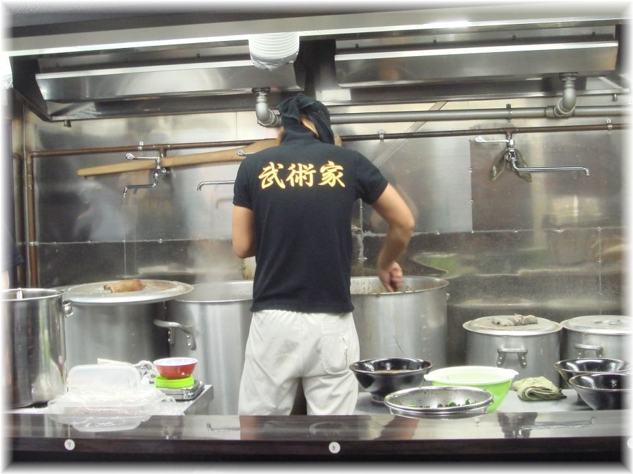 武術家 厨房