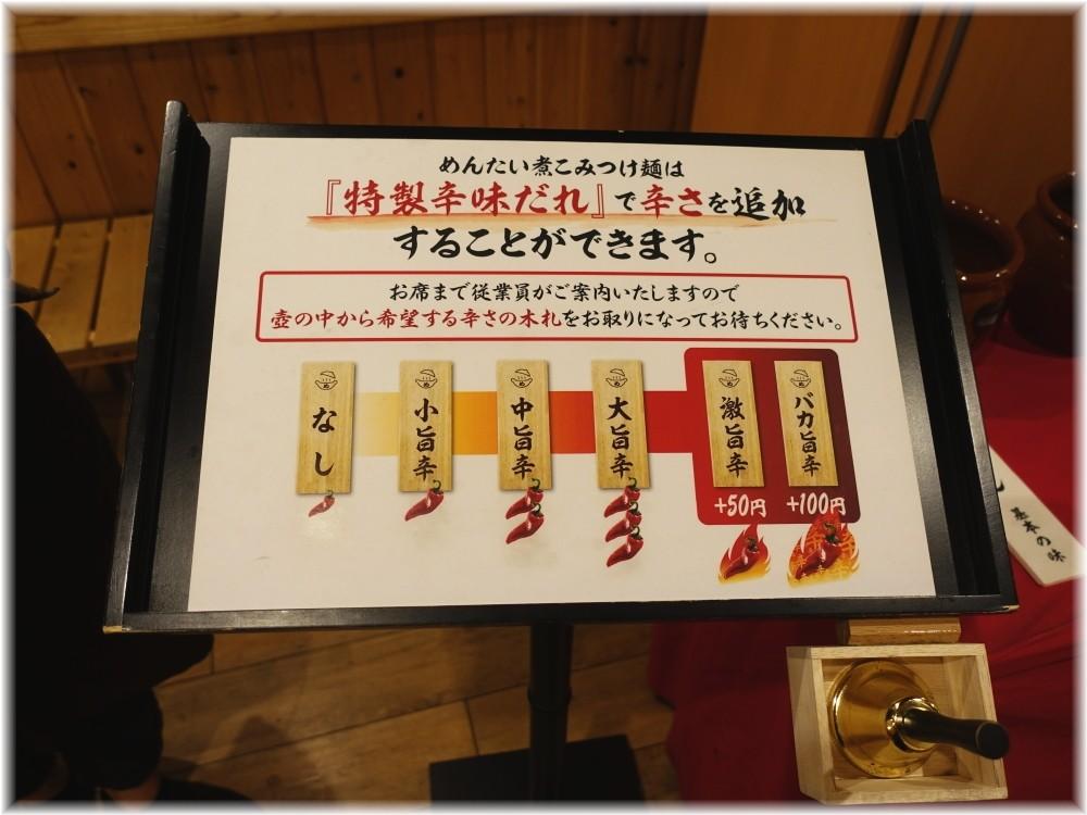 元祖めんたい煮こみつけ麺 辛味表