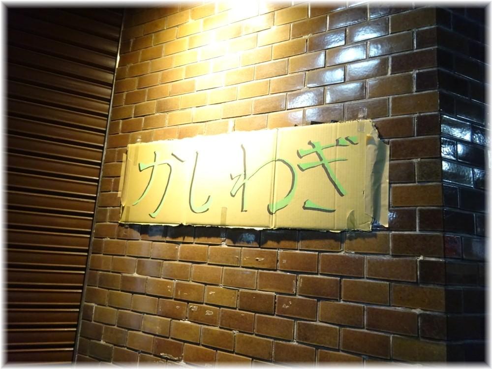 かしわぎ (仮)の看板ww