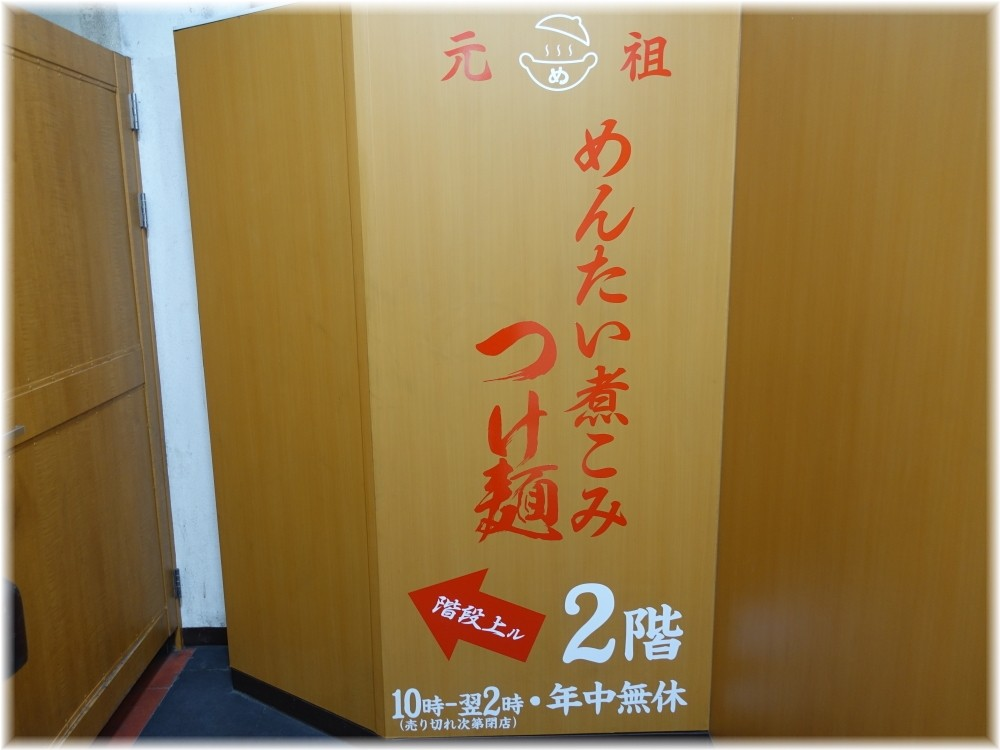 元祖めんたい煮こみつけ麺 外観3