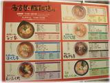 名古屋・驛麺通り 看板