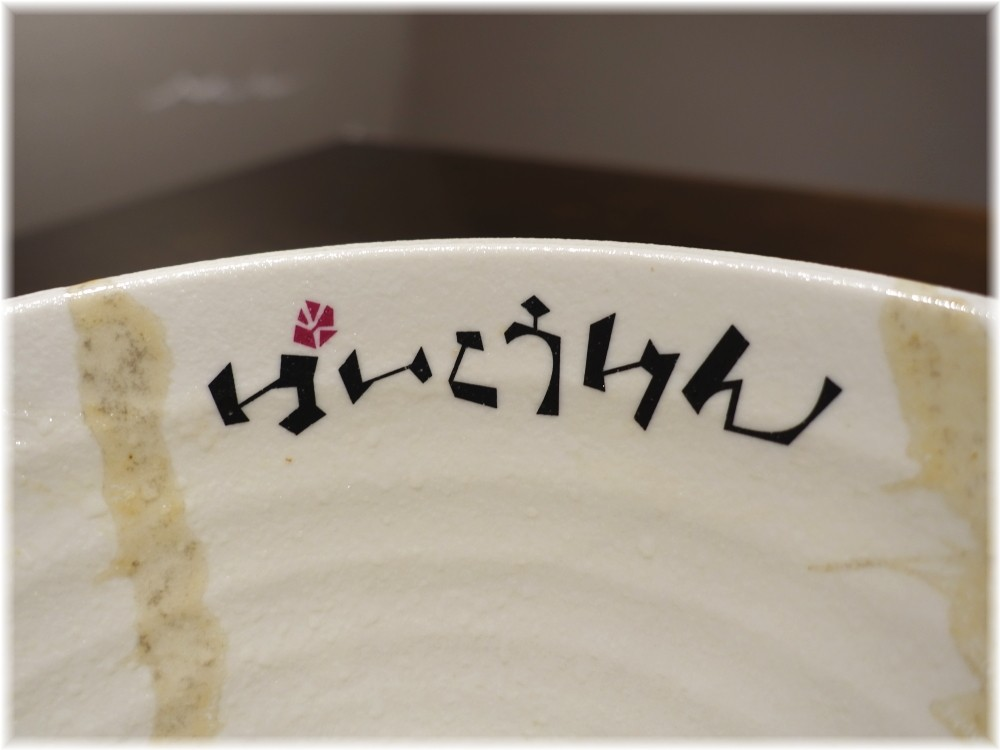 ばいこうけん横浜 丼