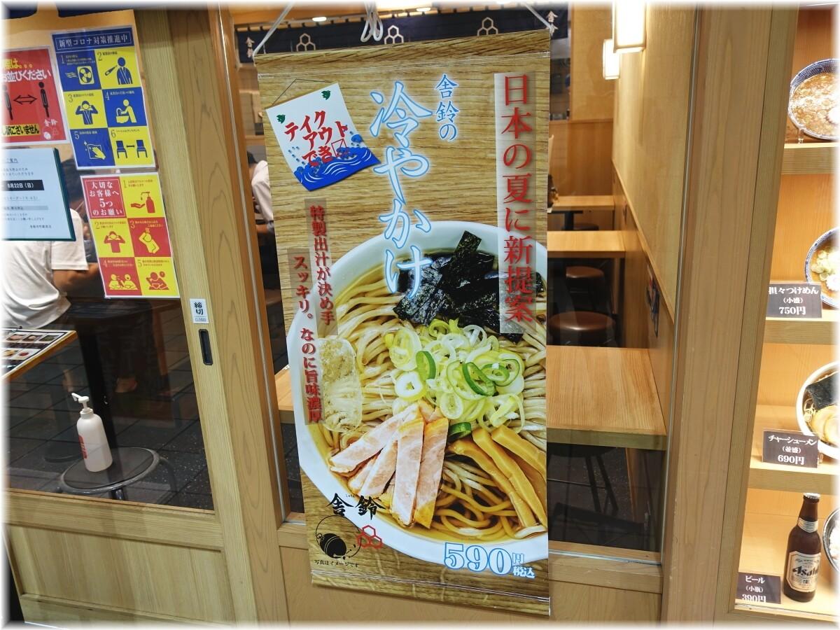 舎鈴田町店5 冷やかけの幟