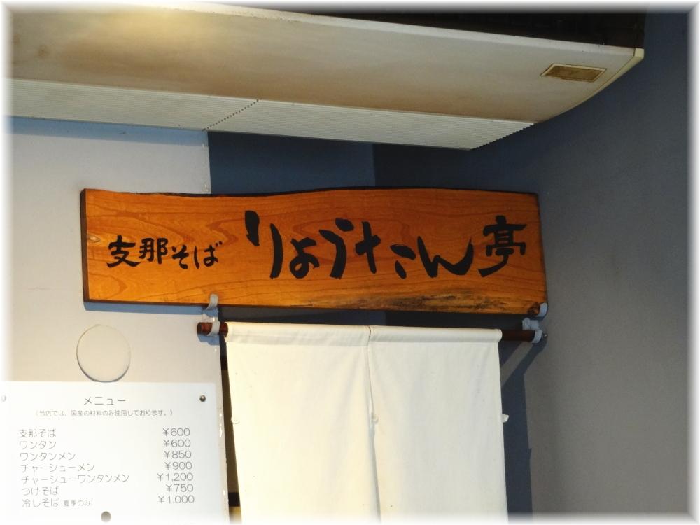 りょうたん亭 店内の看板