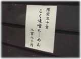 つじ田 こく味噌らーめんの張り紙