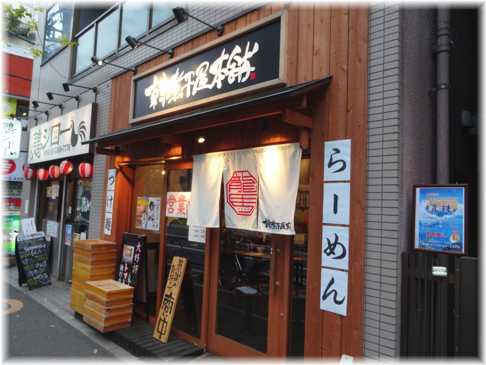東京煮干屋本舗 外観
