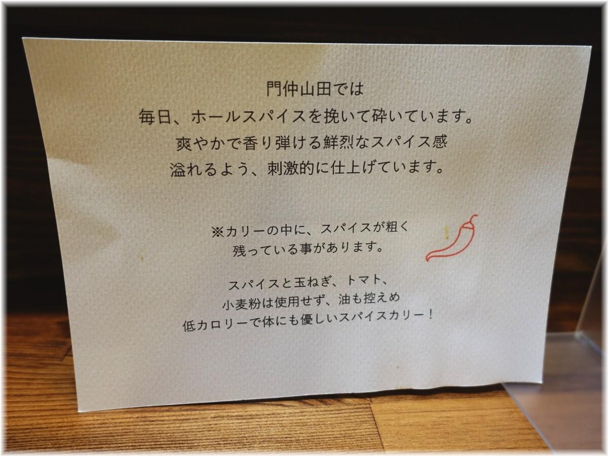門仲山田 スパイスの説明