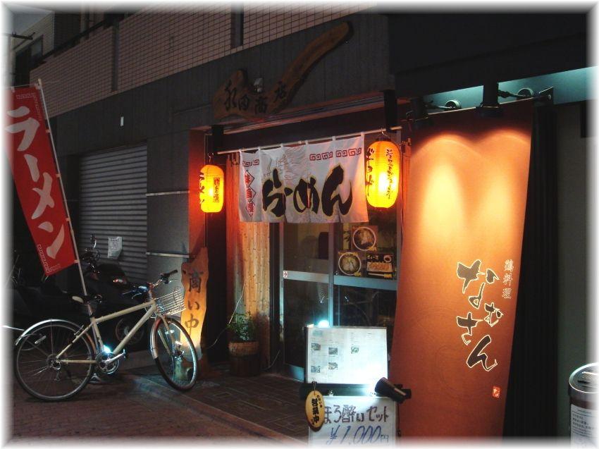 水田商店 外観