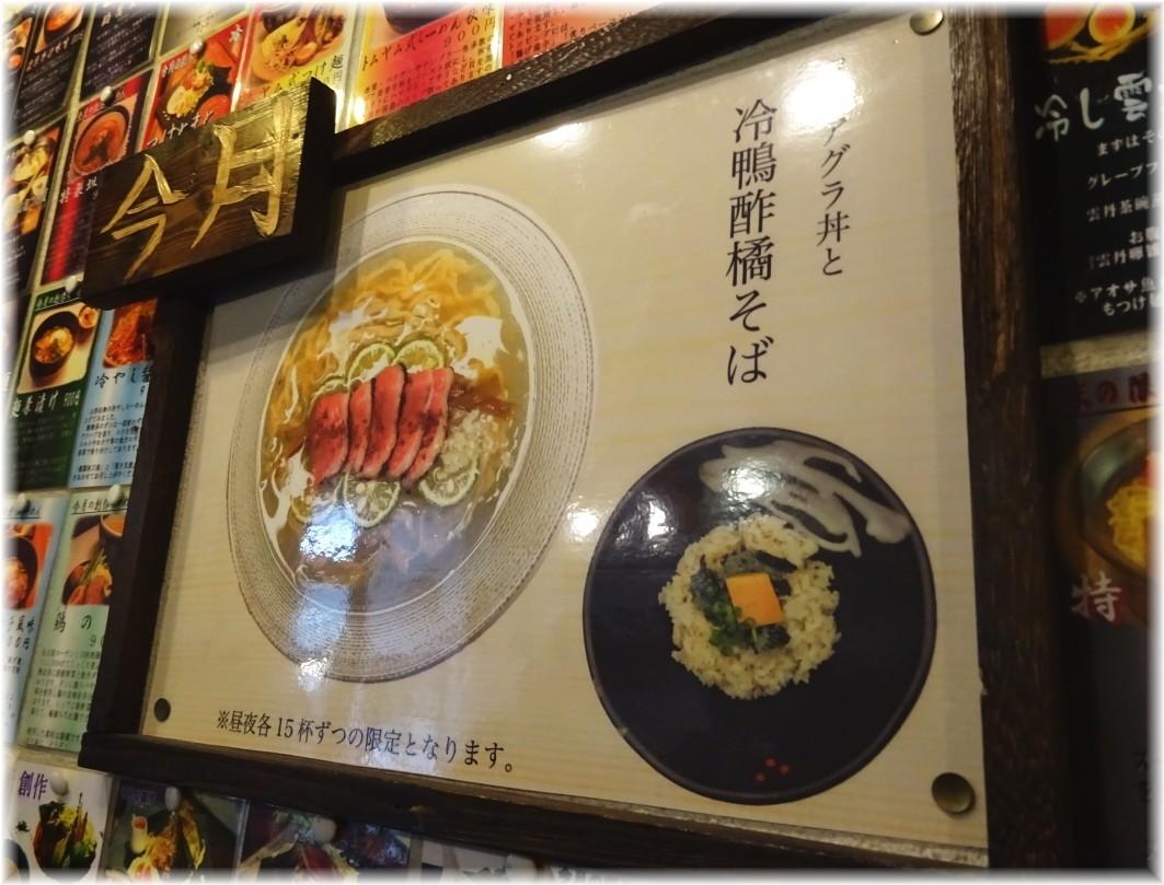 麺や庄の フォアグラ丼と鴨酢橘そばメニュー