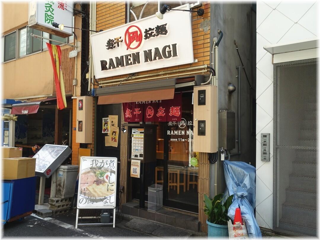 凪西新宿7丁目店 外観