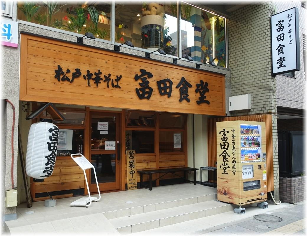 富田食堂 外観