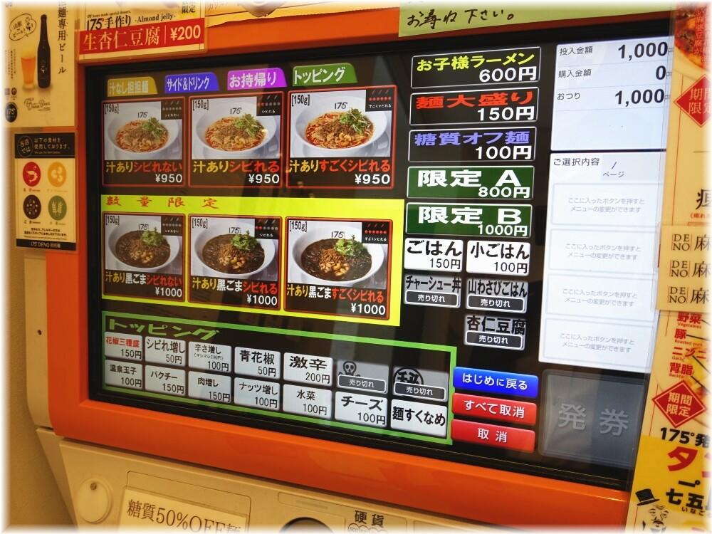 175°DENO担担麺TOKYO 食券機
