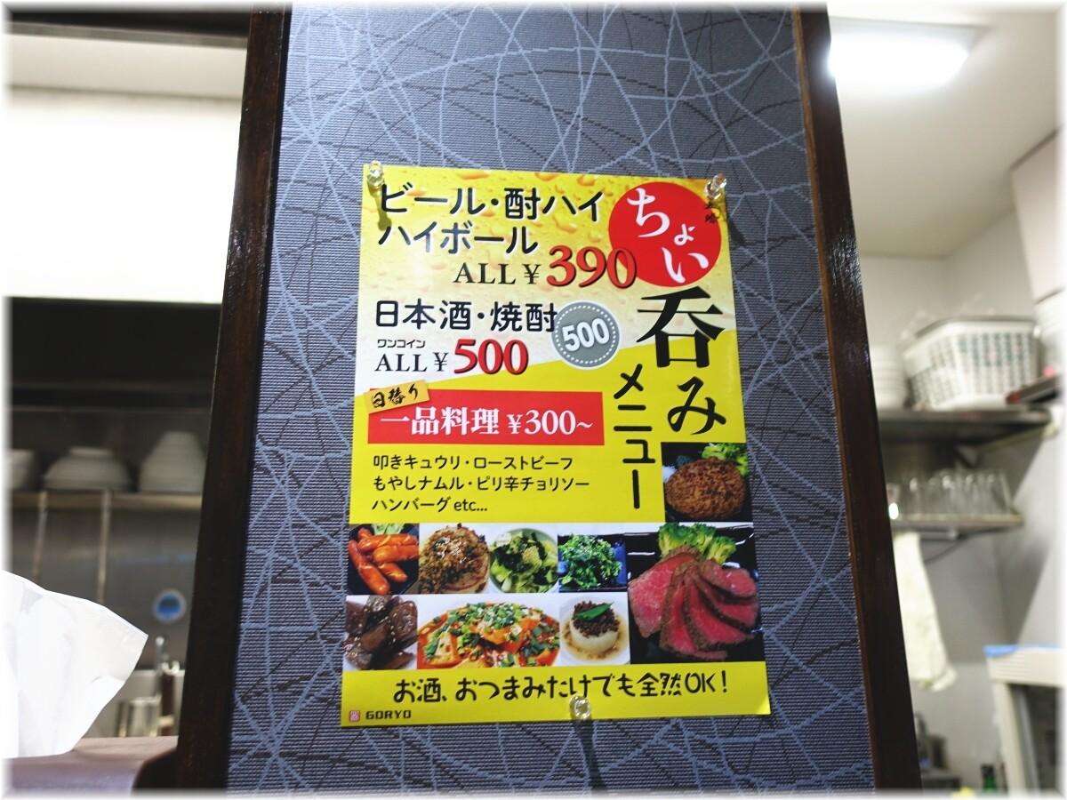 拉麺五瞭2 ちょい呑みメニュー