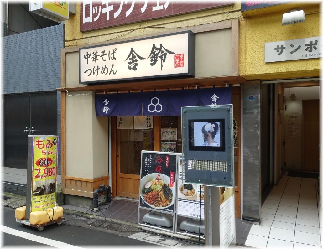 舎鈴亀戸駅東口店 外観2