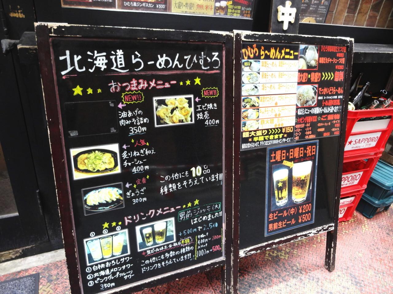 ひむろ有楽町店 メニュー