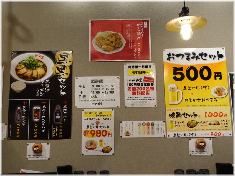 三田一力堂2 店内