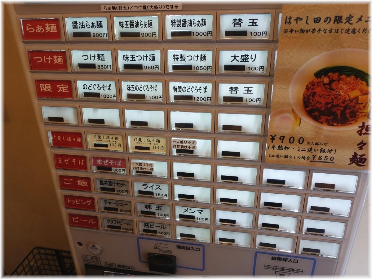 らぁ麺はやし田 券売機