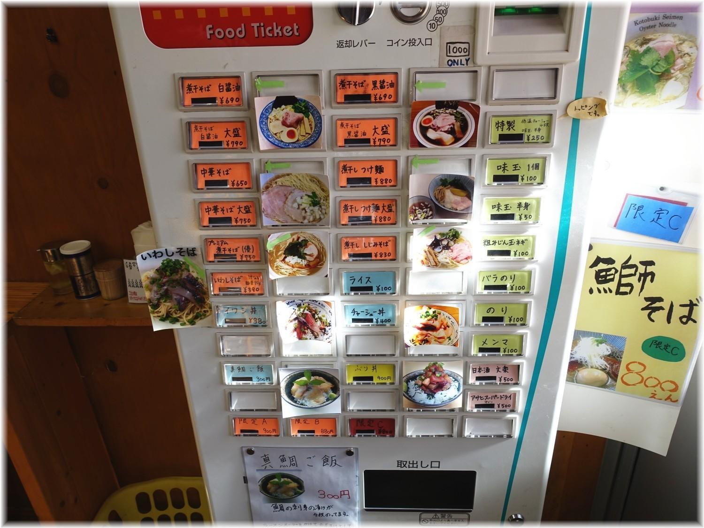 中華そばよしかわ2 食券機