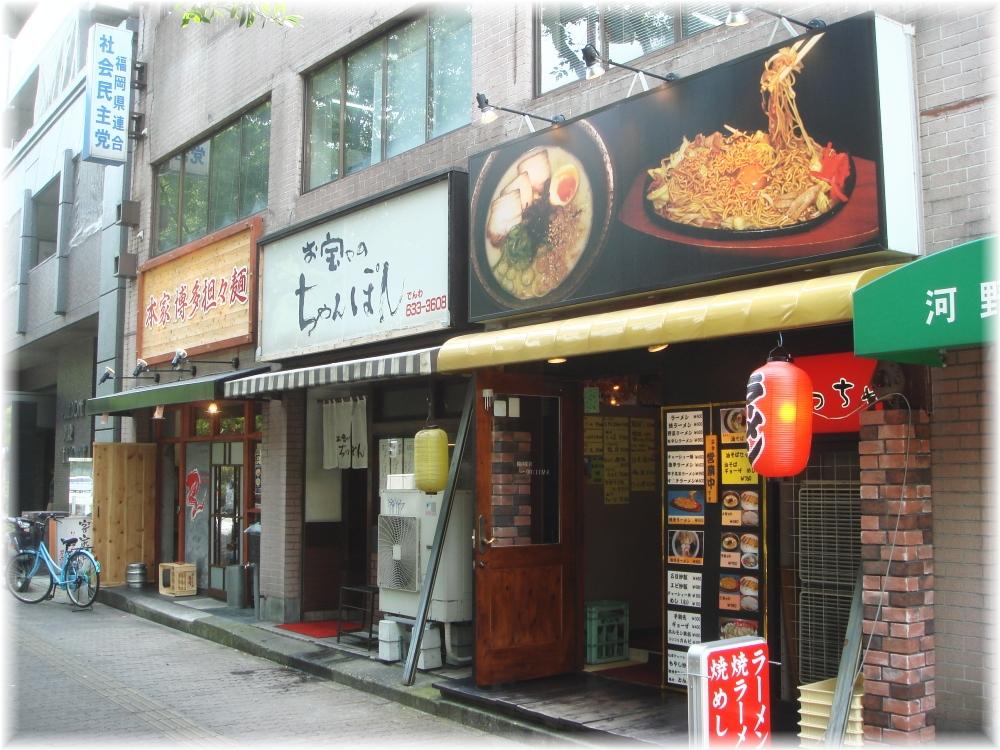本家博多担々麺RON 外観2