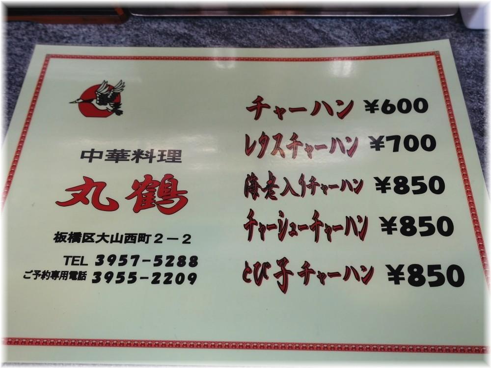 丸鶴 チャーハンメニュー