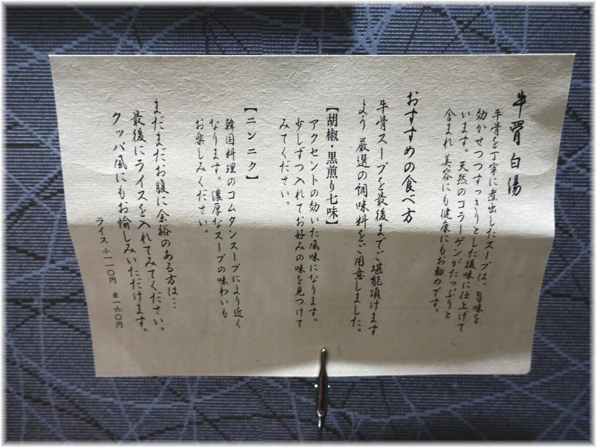 拉麺五瞭2 蘊蓄