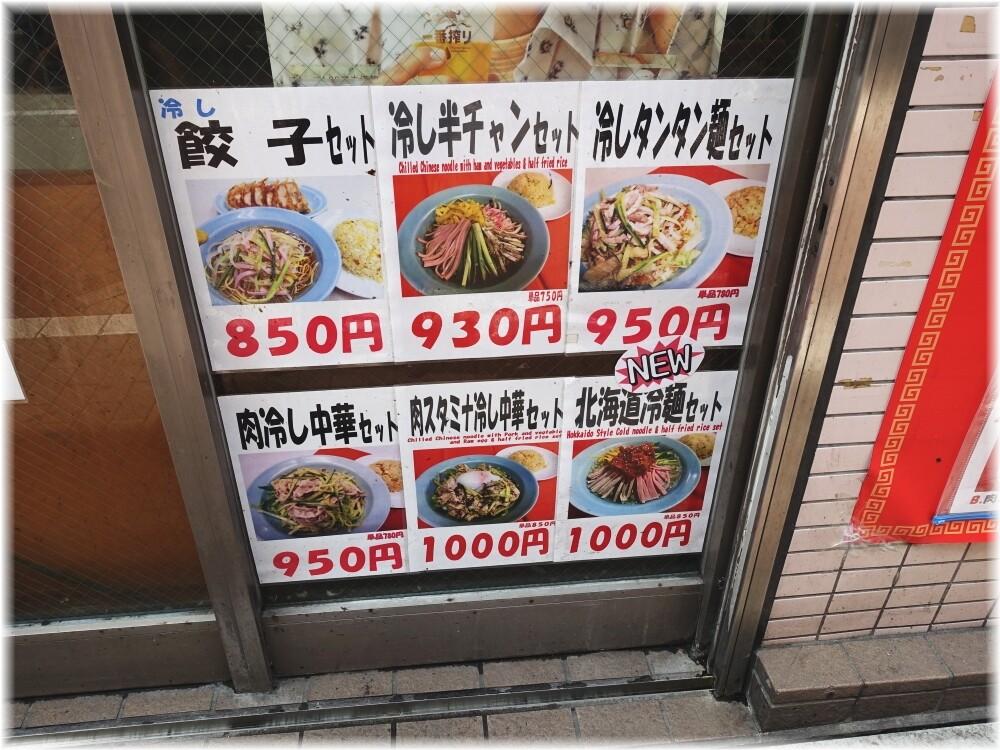 兆楽道玄坂店 メニュー