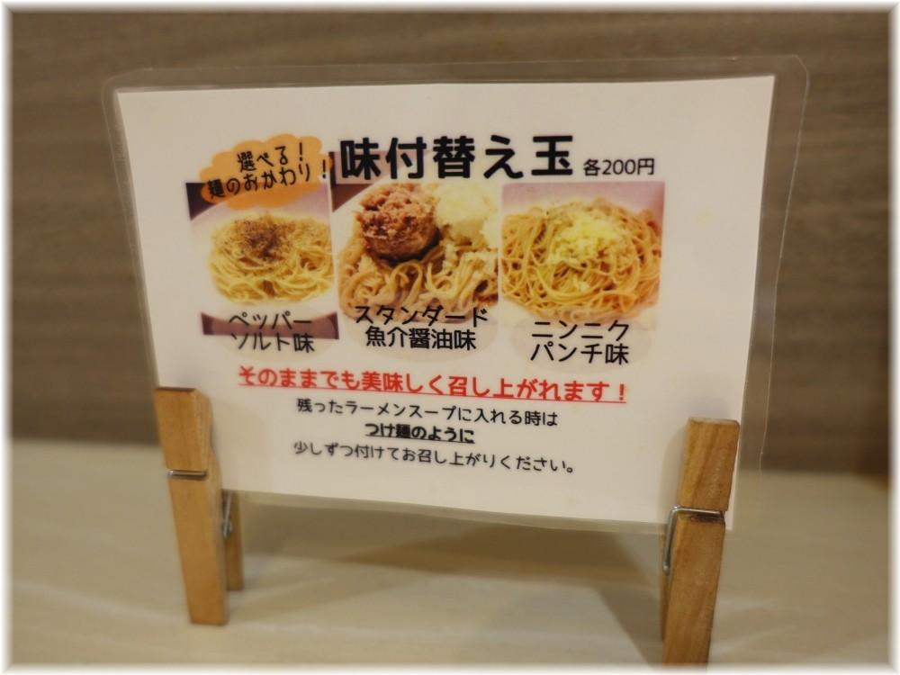 SAGAMIHARA欅 味付替え玉メニュー