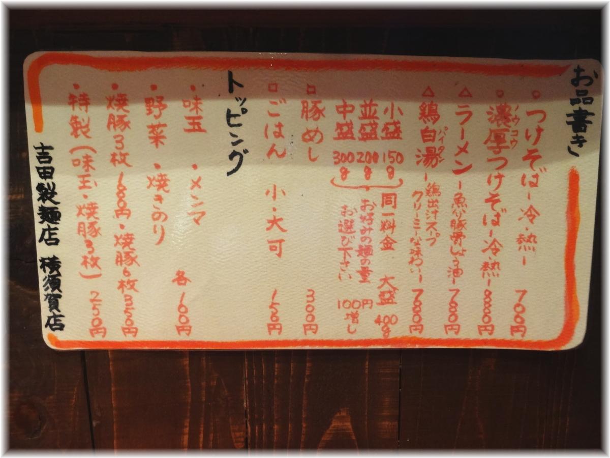 吉田製麺店横須賀店 お品書き
