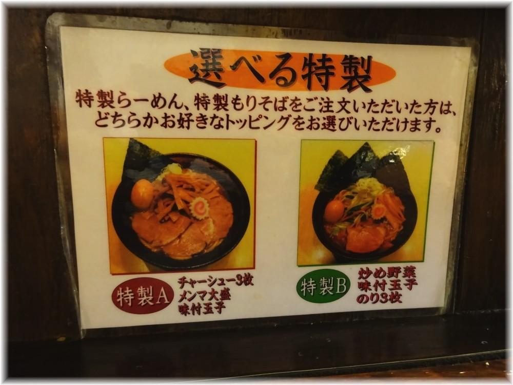 麺屋大斗芝大門店 特製のメニュー