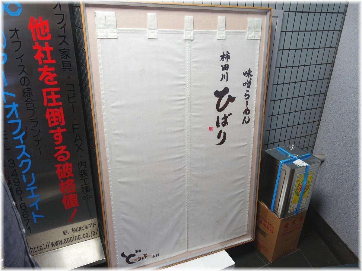 柿田川ひばり2 暖簾