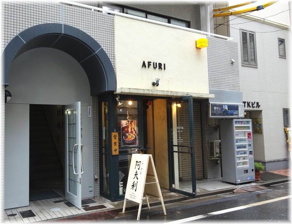 AFURI4 外観