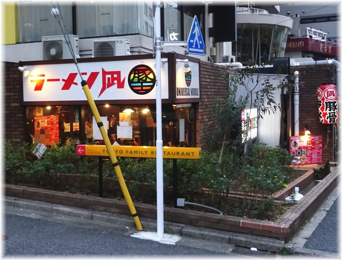 凪渋谷店 外観